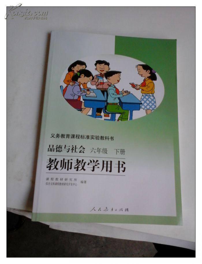 六年级下册品德与社会教案图片
