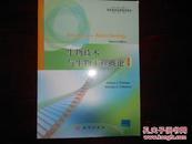 生物技术与生物工程概论(影印版)