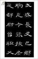 历代碑帖法书选:汉曹全碑 (隶书)