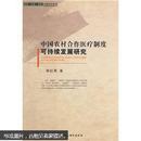 9787500476030中国农村合作医疗制度可持续发展研究