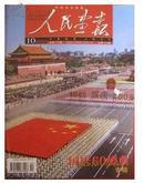【现货】9.5品以上好品相《人民画报》2009年10月总736期:中华人民共和国建国60年·国庆60周年庆典盛典专辑,内容有大阅兵,胡主席检阅,江主席习主席陪同,有九大常委
