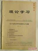 关于毛泽东哲学思想的几个问题-吴江(1982年)