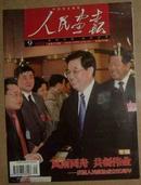 全新十品《人民画报》2009年第9 期(庆祝人民政协成立60周年专辑),有周yong康照片