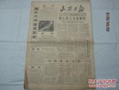 【报纸】山西日报 1959年1月20日 【把人民公社整顿好】【钢铁元帅跨马跃进】【春耕准备开始了】 【大跃进】