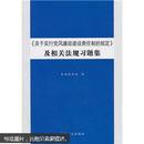 《关于实行党风廉政建设责任制的规定》及相关法规习题集