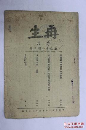 再生旬刊(第68期)