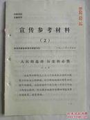 人民的选择 历史的必然-邓力群(1981年)复印件