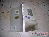 佛教与中国文化 汤一介著 宗教文化出版社 H5