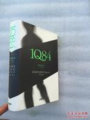 1Q84 BOOK 2  7月-9月(韩文版 精装)