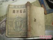 高原短曲 第一辑 (北方文丛 民国36年初版)3000册