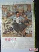 1978年出版 教育图片《普通一兵》戈跃 绘 上海教育出版社