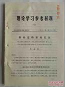 新的道路新的长征-廖盖隆同志在全国党史资料征集工作会议和纪念中国共产党成立60周年党史学术讨论会上的发言(1981年)复印件