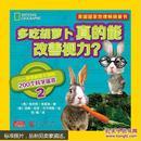 美国国家地理畅销童书:多吃胡萝卜真的能改善视力?——你想都想不到的200个科学谣言