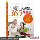 正版新书 中老年人必知的365个养生法:大字插图超值版 (请放心选购!)