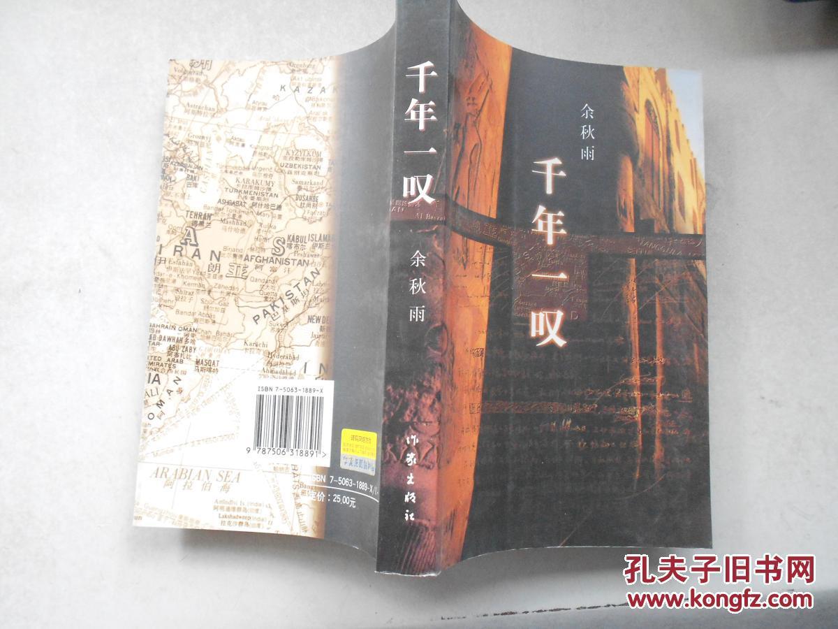 千年一嘆_余秋雨_孔夫子舊書網圖片