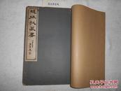 《赵㧑叔篆书》西泠印社1933年版