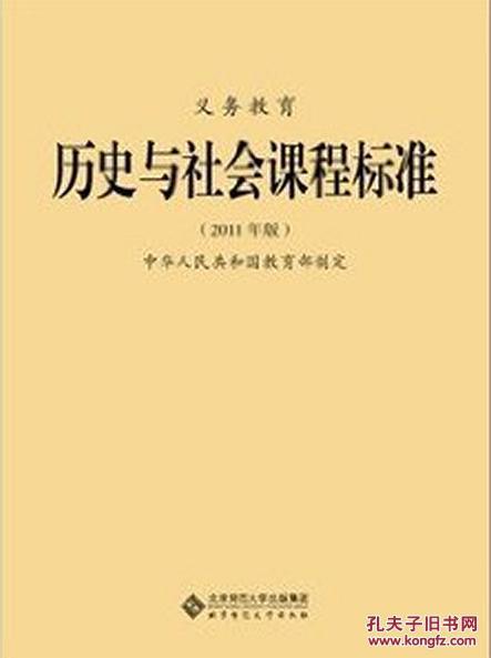 【图】正版\/历史与社会课程标准 9787303133
