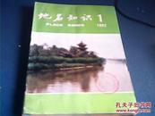 地名知识,1992年1--5。5本