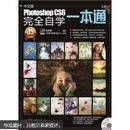中文版Photoshop CS6完全自学一本通(混彩)(含DVD光盘1张)