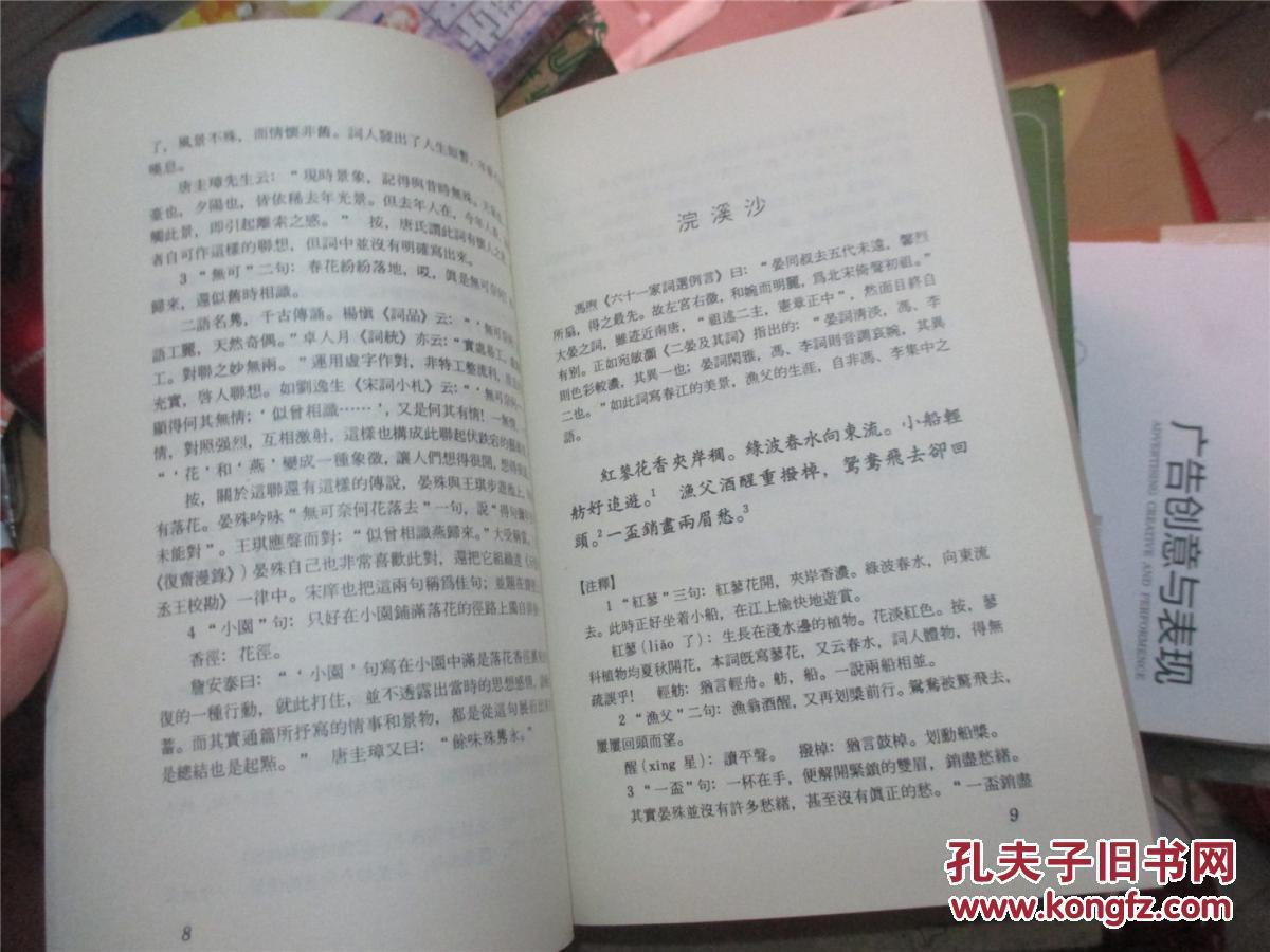 【图】晏殊 晏几道词选_价格:65.00