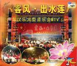 广东汉乐大型音乐会:《客风.出水莲》(一、二)