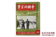 稀见国民党军事刊物 1953年5月第160期《中国的空军》16开 大量珍贵图版 A5