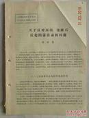 关于反对高岗.饶漱石反党阴谋活动的问题-陈诗惠(复印件)