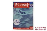 稀见国民党军事刊物 1953年9月第164期《中国的空军》16开 大量珍贵图版 A5