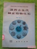 国家自然科学基金资助项目.《滇西古生代棘皮动物化石》16开图文并茂 书籍正版 1993一版一印(仅印330册)