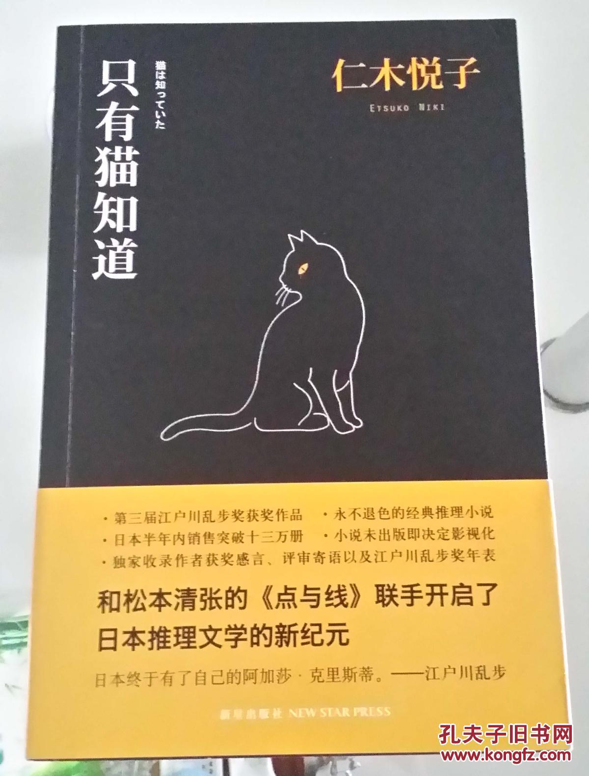 只有猫知道