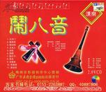 广东汉乐:《闹八音》(VCD)