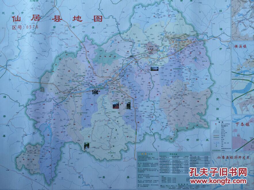 仙居地图 仙居县地图 台州地图