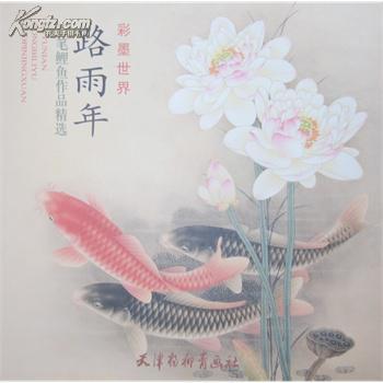 路雨年工笔鲤鱼作品精选
