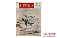 稀见国民党军事刊物 1954年8月第175期《中国的空军》16开 大量珍贵图版 A5