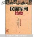 民国军阀档案(全二册)