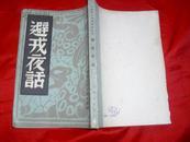 中国历史研究资料丛书:避戎夜话