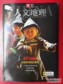 华夏人文地理2002年6月(总第9期)