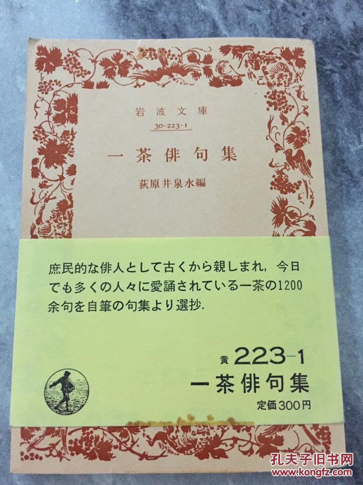 一茶俳句集 (岩波文库) – 天头毛边_小林一茶(著)