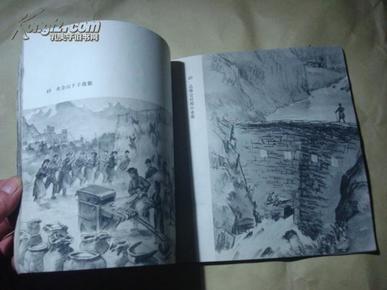 《今日长征路写生选》24开画册 1977年1版1印 ,A22架