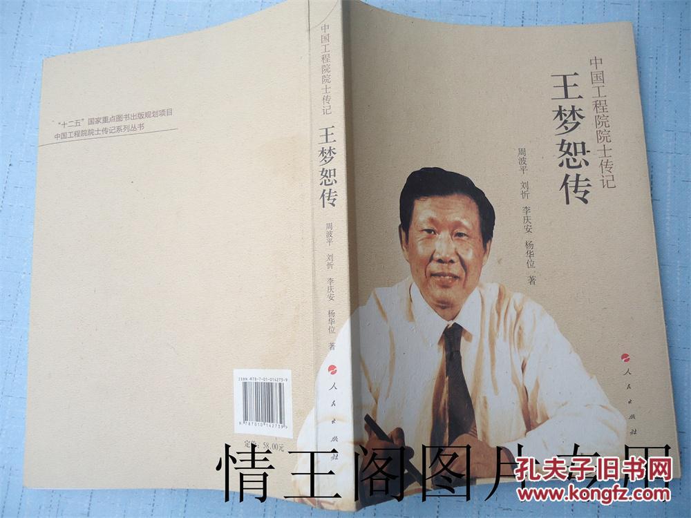 王梦恕简历_中国工程院院士传记:王梦恕传(铃印·签赠本)