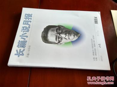 江南·长篇小说月报(2013-5):苏童小说专号(《黄雀记》《我的帝王生涯》《妻妾成群》《罂粟之家》《红粉》5部长、中篇小说) 苏童中长篇小说代表作合集  全新正版 库存新书1