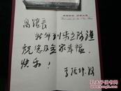 李振坤写给中国美术馆高馆长的贺卡