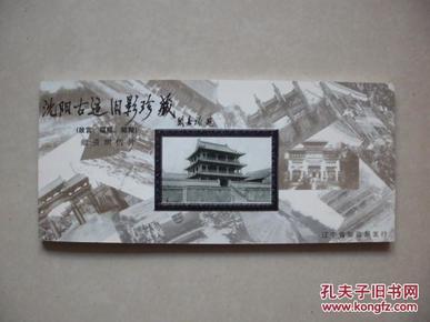 沈阳古迹旧影珍藏(故宫、福陵、昭陵)(18张60