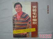 【旧书】1981年印:男装毛衫编织