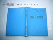 老地图册:中国交通图册(塑套本,1983年 版·)