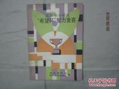 """【旧书】1987年版:北京市小学生""""希望杯""""智力竞赛"""