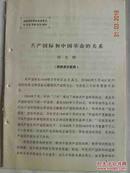 共产国际和中国革命的关系-周文琪(复印件)