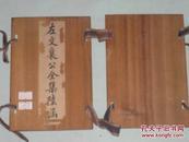 老木制 香樟木或楠木 线装书 夹板一对,完整漂亮    长18.2cm宽13cm  48号