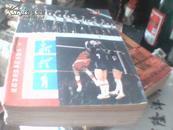 武林1984,1-12期新体育两本