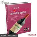 波尔多两岸葡萄酒极品  (代售)